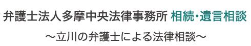 弁護士法人多摩中央法律事務所 相続・遺言相談〜立川・所沢の弁護士による法律相談〜