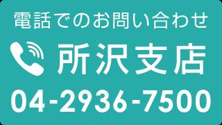 所沢支店電話番号リンク onclick=
